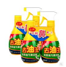 4瓶去nu王强力去除zh洁剂厨房油烟机清洗剂去油污净喷头家用