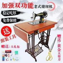 缝纫机nu用正宗台式zh手动电动吃厚衣车老式飞的蝴蝶牌