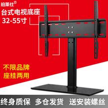 电视底nu支架增高台zh挂架脚架万能通用创维TCL海信32-55寸