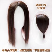 中分刘海假发片 3d假刘海nu10中分 zh形 无痕 有头顶头路