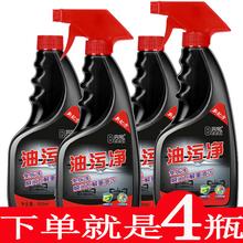 【4瓶nu去油神器厨zh净重油强力去污抽油烟机清洗剂清洁剂