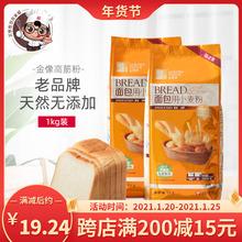 【金像nu高筋粉1kzh包披萨馒头高筋(小)麦面粉面包机烘焙家用