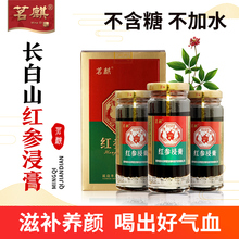 茗麒浸nu300g高df提取浓缩液五年生参长白山膏精华液