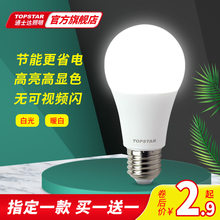[nvat]通士达照明led灯泡e2