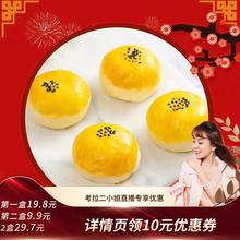 [nvat]翼养源蛋黄酥手工美零食早