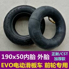 EVOnv动滑板车1xg50内胎外胎加厚充气胎实心胎正新轮胎190*50