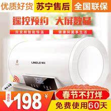 领乐电nv水器电家用xg速热洗澡淋浴卫生间50/60升L遥控特价式