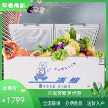 冰熊新nvBC/BDox8铜管商用大容量冷冻冷藏转换单温冷柜超低温柜