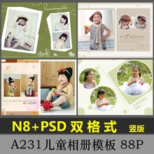 N8儿nvPSD模板uo件宝宝相册宝宝照片书排款面分层2019