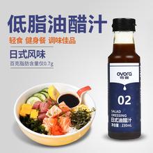 零咖刷nv油醋汁日式hi牛排水煮菜蘸酱健身餐酱料230ml