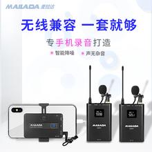 麦拉达nv600PRhu机录视频收音单反户外街头采访麦克风无线话筒
