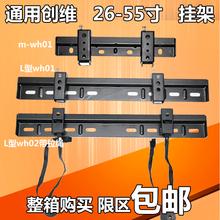 加厚3nv-55寸液hu机架壁挂支架通用显示器挂架L-WH01wh02 WH04