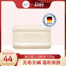 施巴婴nv洁肤皂10hu童宝宝香皂洗手洗脸洗澡专用德国正品进口