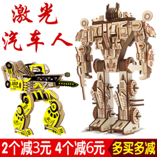 激光3nw木质木头益kl手工积木制拼装模型机器的汽车的