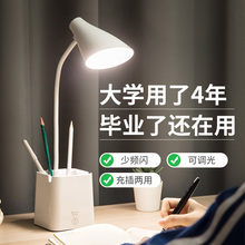 LEDnw台灯护眼书sk生用学习专用可插电式充电插两用床头台风