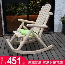 北欧阳nw休闲摇椅躺sk实木户外家用现代少女大的室外老的逍遥