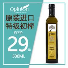 橄榄油nw食用油西班sk进口特级初榨500ml(小)瓶孕妇婴儿