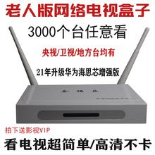 金播乐nwk网络电视yqifi家用老的智能无线全网通新品