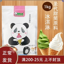 原味牛nx软冰淇淋粉hq挖球圣代甜筒自制diy草莓冰激凌