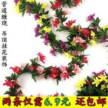 仿真大nx百合花花链hq串绢花假花藤条塑料花装饰花条干花包邮
