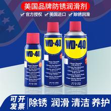 wd4nx防锈润滑剂fw属强力汽车窗家用厨房去铁锈喷剂长效