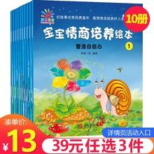 阳光宝nx 宝宝情商xw本睡前故事书幼儿园(小)中班幼儿图画书图书 3-4-5-6岁