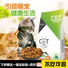 [nyfty]【宠贝智】猫粮五谷鲜肉幼