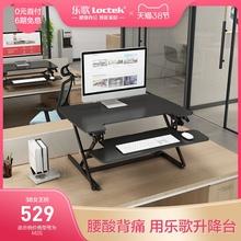 乐歌站ny式升降台办ty折叠增高架升降电脑显示器桌上移动工作