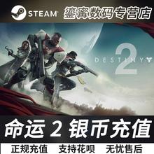 Steam ny3运2 银tyC destiny2 银币充值 凌光之刻