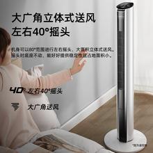 [nyfty]电风扇落地家用塔扇电扇台