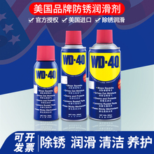 wd4ny防锈润滑剂xn属强力汽车窗家用厨房去铁锈喷剂长效