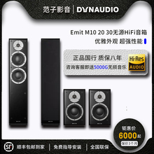 Dynnyudio/kxEmit m10 20 30 EMIT15 无源书架音箱