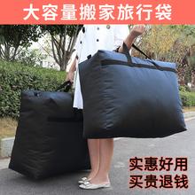 馥冰超ny容量旅行袋qv旅游行李包搬家托运袋帆布棉被收纳袋子