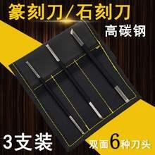 工具套ny手工高碳钢xz木雕橡皮章石材印章纂刻刀木工刀木刻刀