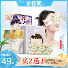 珍视明ny敷眼睛罩睡xz透气发热蒸汽眼睛罩