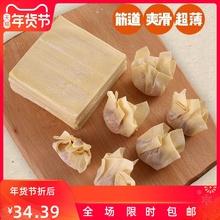 2斤装ny手皮 (小) xz超薄馄饨混沌港式宝宝云吞皮广式新鲜速食
