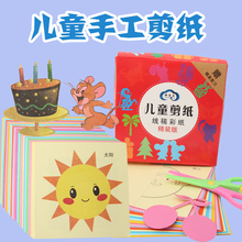 宝宝趣ny剪纸 彩纸xz形幼儿园(小)朋友手工课diy材料3-7周岁