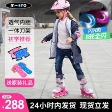 micnyo轮滑鞋儿xz品牌初学者全套装溜冰鞋滑轮鞋旱冰鞋女mega
