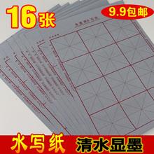 [nzjw]毛笔字帖重复水写纸书法纸