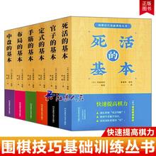 高尾绅nz围棋技巧基nk丛书全6册 布局官子中盘死活手筋定式的基本 围棋书籍大全