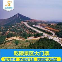 [乾陵-大门票]陕西o07西安旅游0v票 电子票