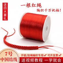 手链编织绳红线挂绳手工编织7号转运珠ob15DIYma编制红绳子