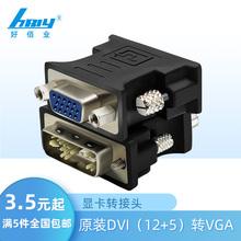 原装DVIob2VGA ec2+5转vga转换头华硕微星技嘉影驰显卡接头大量