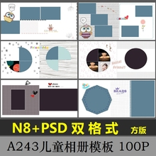 N8儿obPSD模板ed件影楼相册宝宝照片书方款面设计分层243