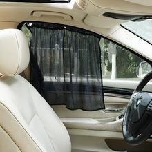 汽车用od阳帘车窗布hc隔热太阳挡车内吸盘网车载侧窗帘遮光板