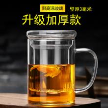 加厚耐od玻璃杯绿茶qa水杯花茶杯带把盖过滤男女泡茶家用杯子