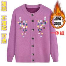 中年女od套春秋装5ke0岁长袖妈妈毛衣外搭中老年的奶奶冬式开杉