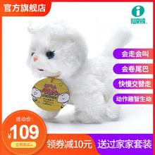 iwaoea电动(小)猫ca会走路毛绒仿真猫咪男女孩玩具宝宝生日礼物