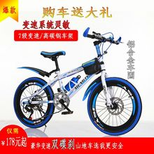 自行车oe0寸22寸ca男女孩8-13-15岁单车中(小)学生变速碟刹山地车