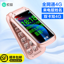 索爱Soe-Z86翻ca网通4G老的手机大字大声语音王正品双屏男女式
